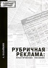 Александр Назайкин Рубричная реклама как спасти свой бизнес руководство к действию для мелких и средних предпринимателей