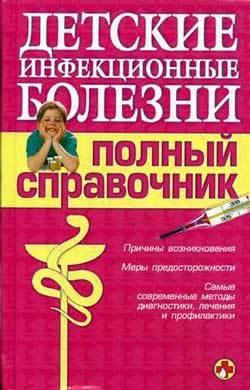 Коллектив авторов Детские инфекционные болезни. Полный справочник атлас детских инфекционных заболеваний
