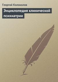 Колоколов, Георгий  - Энциклопедия клинической психиатрии