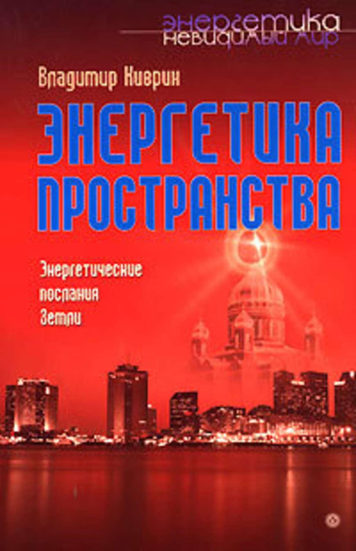 Владимир киврин книги скачать бесплатно