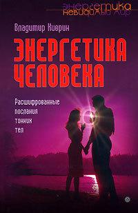 Владимир Киврин бесплатно