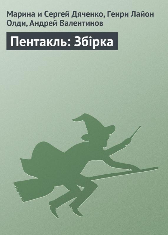 Обложка книги Пентакль: Збірка, автор Дяченко, Марина и Сергей