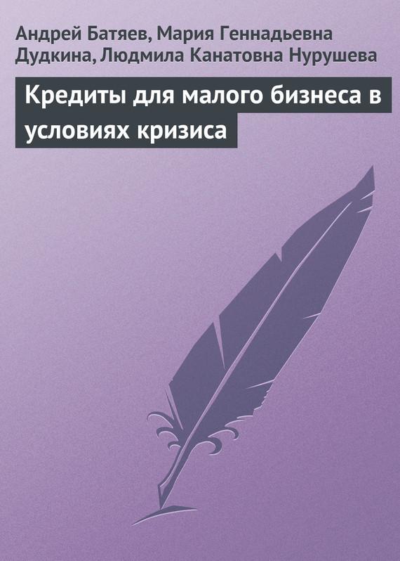 Кредиты для малого бизнеса в условиях кризиса ( Андрей Батяев  )