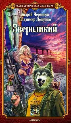 Андрей Чернецов Звероликий дохлокс где с доставкой