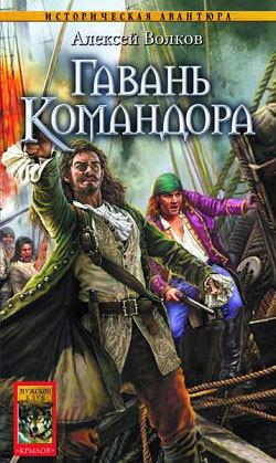 Гавань Командора LitRes.ru 59.000