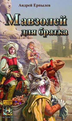 Мавзолей для братка LitRes.ru 59.000