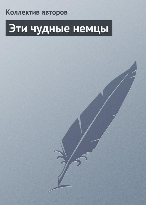 Коллектив авторов Эти чудные немцы антей голубицкая путевку в брянске