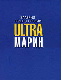 Зеленогорский, Валерий  - ULTRAмарин