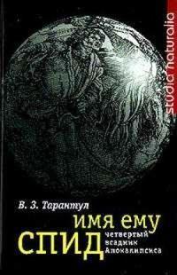Тарантул, Вячеслав Залманович  - Имя ему СПИД: Четвертый всадник Апокалипсиса
