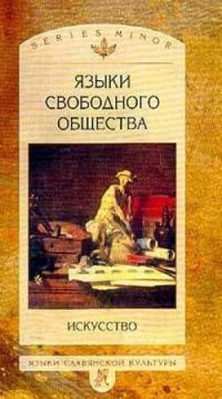 Леонид Иосифович Таруашвили Языки свободного общества: Искусство принуждение к любв��