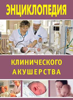 Скачать Энциклопедия клинического акушерства быстро