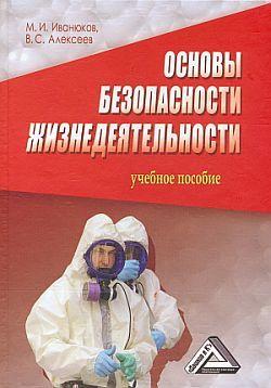 Виктор Алексеев Основы безопасности жизнедеятельности