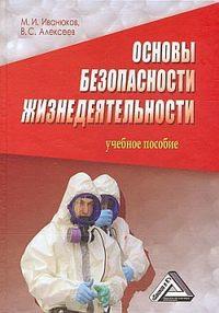 Алексеев, Виктор Сергеевич  - Основы безопасности жизнедеятельности