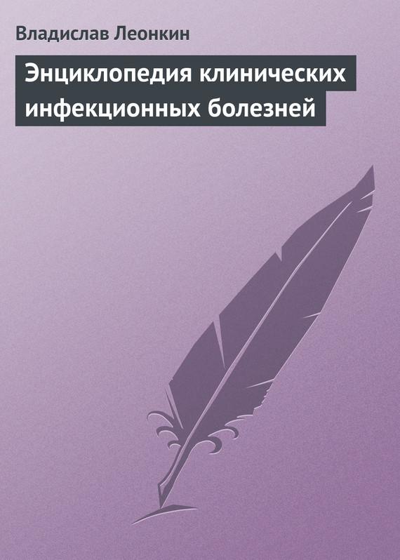 Владислав Леонкин бесплатно