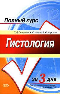 Татьяна Дмитриевна Селезнева
