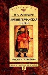 Смирницкая, Ольга Александровна  - Древнегерманская поэзия: Каноны и толкования