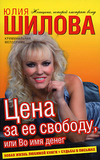 Скачать Цена за ее свободу, или Во имя денег бесплатно Юлия Шилова
