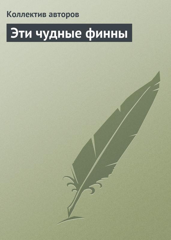Коллектив авторов - Эти чудные финны