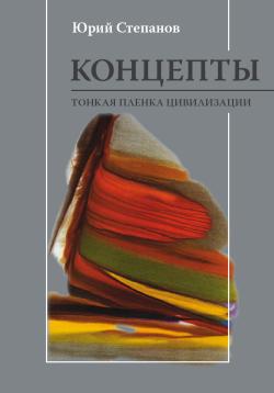 яркий рассказ в книге Ю. С. Степанов