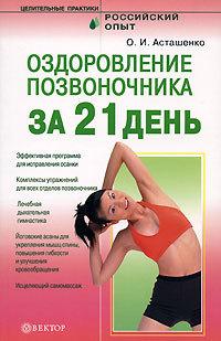 Олег Асташенко Оздоровление позвоночника за 21 день наколенник магнитный здоровые суставы
