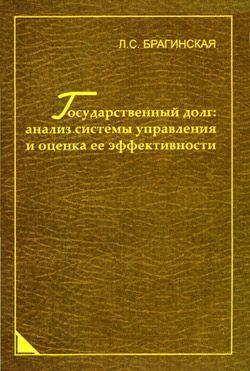 Лада Брагинская - Государственный долг: анализ системы управления и оценка ее эффективности