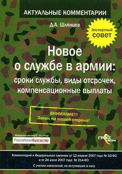 Служу России. Новое о службе в армии