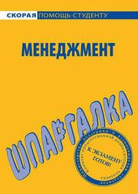 Дружинина, Н. Г.  - Менеджмент. Шпаргалка
