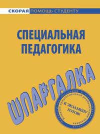 Сиренко, Роман  - Специальная педагогика. Шпаргалка