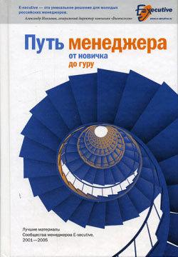 Путь менеджера от новичка до гуру LitRes.ru 149.000