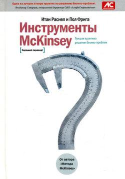 Инструменты McKinsey. Лучшая практика решения бизнес-проблем LitRes.ru 199.000