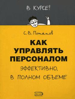 Сергей Потапов Как управлять персоналом как быстро продать квартиру дорого