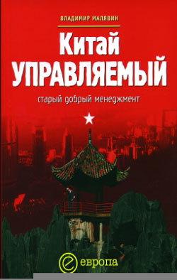 Китай управляемый: старый добрый менеджмент LitRes.ru 119.000