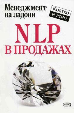 Источник: Потапов Дмитрий. NLP в продажах