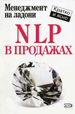NLP в продажах LitRes.ru 49.000