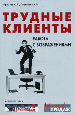 Светлана Ефимова Трудные клиенты – работа с возражениями