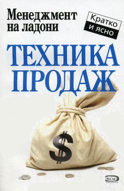 Техника продаж LitRes.ru 49.000