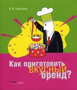 Как приготовить вкусный бренд LitRes.ru 119.000
