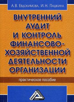 А. Евдокимова, И. Пашкина - Внутренний аудит и контроль финансово-хозяйственной деятельности организации