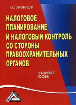 занимательное описание в книге Нина Олеговна Овчинникова