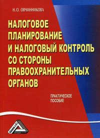 Овчинникова, Нина Олеговна  - Налоговое планирование и налоговый контроль со стороны правоохранительных органов