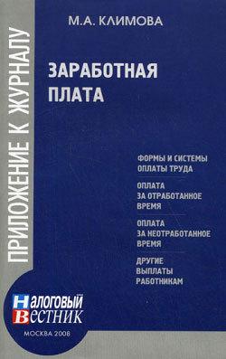 М. Климова - Заработная плата