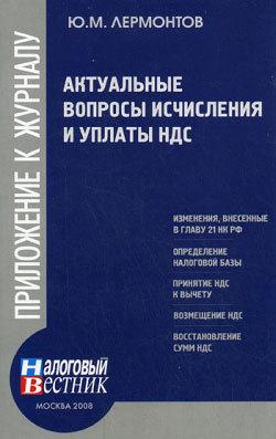Актуальные вопросы исчисления и уплаты НДС LitRes.ru 19.000
