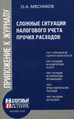 Сложные ситуации налогового учета прочих расходов LitRes.ru 19.000