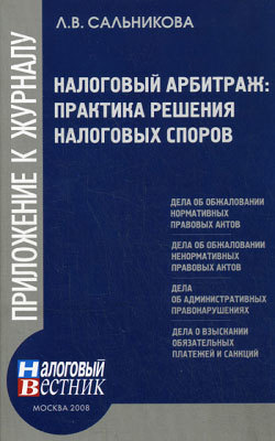 Налоговый арбитраж: практика решений налоговых споров LitRes.ru 19.000