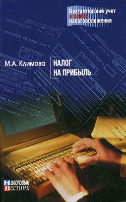М. Климова - Налог на прибыль