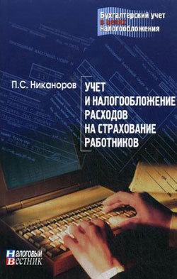 Учет и налогообложение расходов на рекламу LitRes.ru 19.000