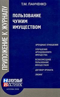 Пользование чужим имуществом LitRes.ru 19.000