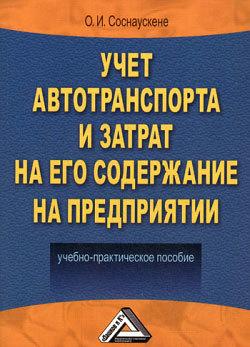 Учет автотранспорта и затрат на его содержание на предприятии ( О. И. Соснаускене  )