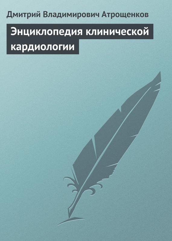 Дмитрий Владимирович Атрощенков Энциклопедия клинической кардиологии