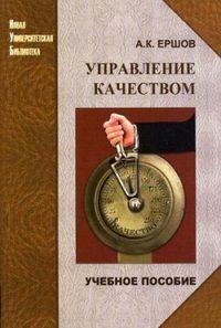 Ершов, Александр  - Управление качеством